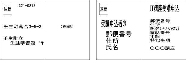 IT_oufukuhagaki